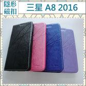 三星 A8 2016新版 A810 冰晶系列 皮套 手機套 內軟殼 磁扣 支架 插卡 商務 保護套