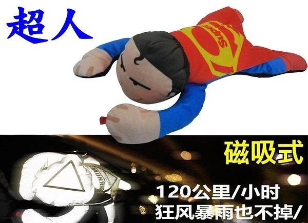 Superman 超人 英雄聯盟 正版原創 問童子 絕不脫落 磁吸式 磁鐵 吸附 裝飾娃娃 車身裝飾