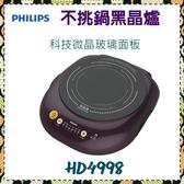 【PHILIPS飛利浦】不挑鍋黑晶爐 科技微晶玻璃面板《HD4998》全新原廠保固