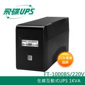 FT飛碟【220V】1KVA 在線互動式 UPS不斷電系統 FT-1000BS【原價3600↘現省360】