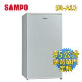 聲寶SAMPO 單門小冰箱 SR-A10