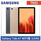 【限時促】 Samsung Galaxy Tab A7 10.4 吋 【送ITFIT 書本式保護殼+觸控筆】 平板 (3/64G) T500 WiFi版