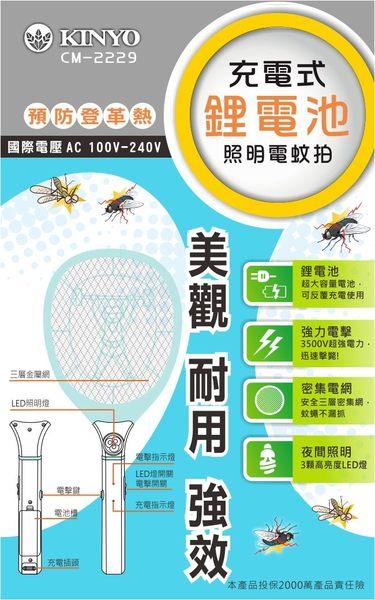 新竹【超人3C】KINYO CM-2229 充電式鋰電池照明電蚊拍 超大容量電池,可反覆充電使用 3500V超強電力