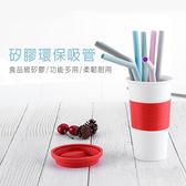 矽膠環保吸管6入+2刷子 直管/彎管 兩款可選 ◆86小舖 ◆