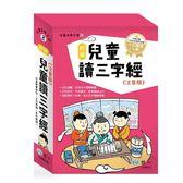 新編兒童讀三字經(全套三冊)