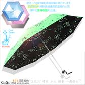 【RainSKY】三環花雙絲印-抗UV晴雨傘 /黑膠傘大傘洋傘遮陽傘折疊傘抗UV傘防風傘非自動傘反向傘