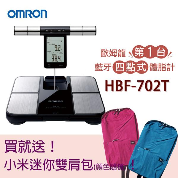 新品上架!OMRON歐姆龍藍芽體重體脂計HBF702T(HBF701藍芽升級版)+送好禮小米肩包1個!*朵蕓健康小舖*