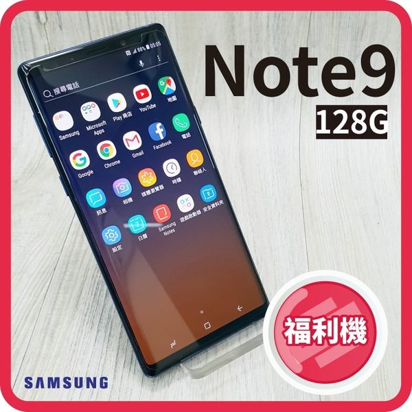 【福利品】SAMSUNG NOTE9 N960 128GB 雙鏡頭