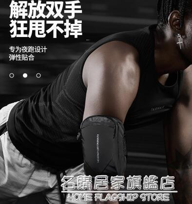 跑步手機袋臂包運動裝備收納臂套胳膊放手機套手臂包男手腕包臂袋 名購新品