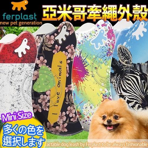 【zoo寵物商城】義大利ferplast飛寶》亞米哥C式系列牽繩外殼多色可選 迷你型專用