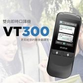 全新 快譯通VT300 雙向即時口譯機