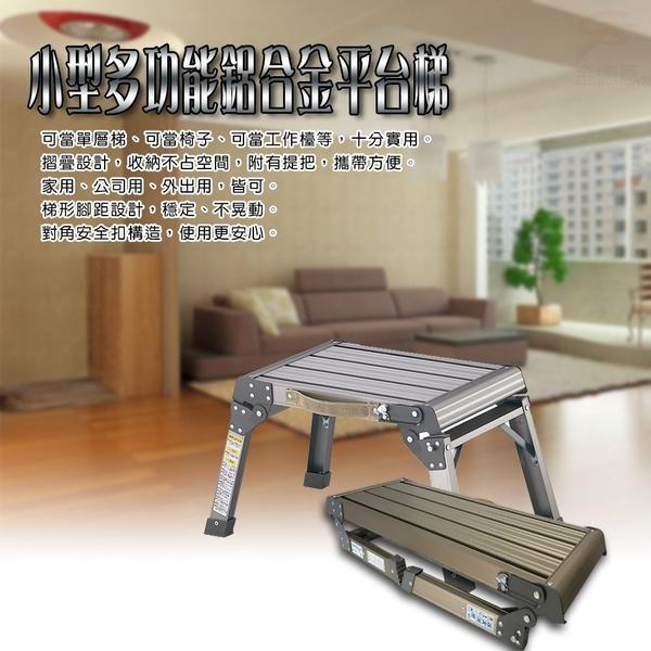 金德恩 台灣製造 小型提把可攜式摺疊平台梯46x30x33cm/桌子/野餐桌/戶外/書桌/地基主/收納