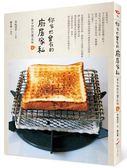 (二手書)你家也會有的廚房家私:買不到的日常滋味(2)
