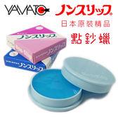 現貨供應 日本原裝進口 YAMATO  NS-200  NS-201  點鈔蠟 / 個