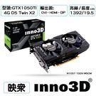 Inno3D 映眾 GTX1050TI 4GB GDDR5 Twin X2 顯示卡 /19.5cm /原廠三年保固