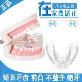 牙套 隱形成人牙齒矯正器 隱形保持器 口腔畸地包天糾正夜間齙牙磨牙套 萬聖節