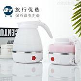 110V電熱水壺折疊電熱水壺迷你小便攜燒水壺伸縮硅膠燒水杯110V/220 衣間迷你屋