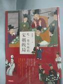 【書寶二手書T2/歷史_GIO】吃一場有趣的宋朝飯局_李開周