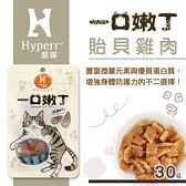 【SofyDOG】Hyperr超躍 一口嫩丁貓咪手作零食-貽貝雞肉 30g