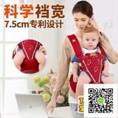 嬰兒背帶 嬰兒背帶前抱式寶寶腰凳單四季通用多功能抱娃神器兒童小孩坐輕便 雙十二