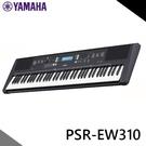 【非凡樂器】YAMAHA PSR-EW310 / 76鍵電子琴 / 單琴 /公司貨保固