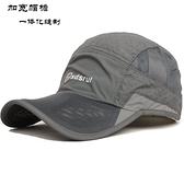 帽子男夏季速干网眼防晒太阳帽棒球帽户外遮阳帽夏天鸭舌帽透气薄 茱莉亞
