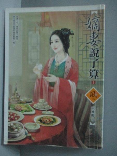 【書寶二手書T5/言情小說_KMT】嫡妻說了算1_東風醉