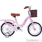 AIER兒童自行車3歲小女孩腳踏單車14/16/18/20寸公主款學生自行車 印象家品