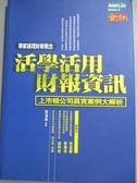 【書寶二手書T2/財經企管_JOS】活學活用財報資訊_張漢傑