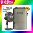 N9-FAN STAND3 7週年限定版【時尚灰】USB桌上型擺頭隨行風扇 強勁風量 立扇 桌扇 電扇 電風扇