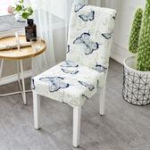 椅子套椅子套罩家用餐廳連體餐椅套現代簡約彈力酒店通用餐桌座椅凳子套