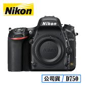 原廠登錄送好禮 3C LiFe NIKON 尼康 D750 BODY 單機身 台灣代理商公司貨