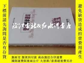 二手書博民逛書店罕見音樂美學通論(精裝)Y16719 修海林,羅小平著 上海音樂
