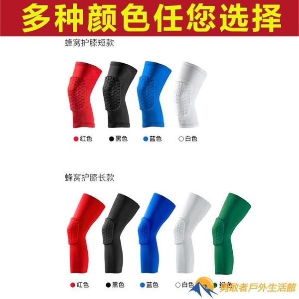 籃球護膝蜂窩防撞專業長款籃球裝備運動膝蓋護具全套男女護腿褲襪【勇敢者】