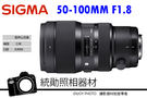SIGMA 50-100mm F1.8 A DC HSM ART恆伸公司貨‧F1.8 恆定大光圈 FOR CANON