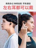 隱形迷你超小型藍芽耳機無線掛耳運動開車單入耳塞微型頭戴  魔法鞋櫃