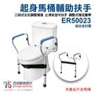 【現貨免運】恆伸醫療器材升級版ER-50023鋁合金馬桶扶手灰色 無障礙(輔助起身 防滑把手)