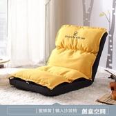 榻榻米可摺疊懶人沙發椅休閒單人臥室宿舍懶人椅 NMS