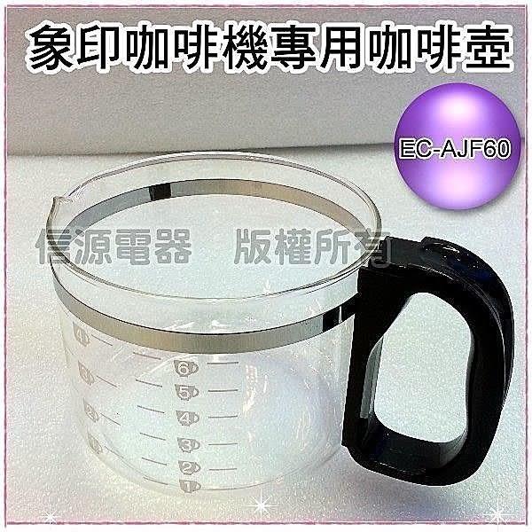 【新莊信源】全新【象印咖啡機專用咖啡壺EC-AJF60 專用】(71-9068-0000-01 )*免運+線上刷
