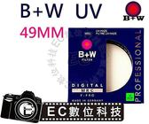 【EC數位】B+W 010 UV-Haze MRC 49mm 多層鍍膜保護鏡 UV保護鏡 保護鏡