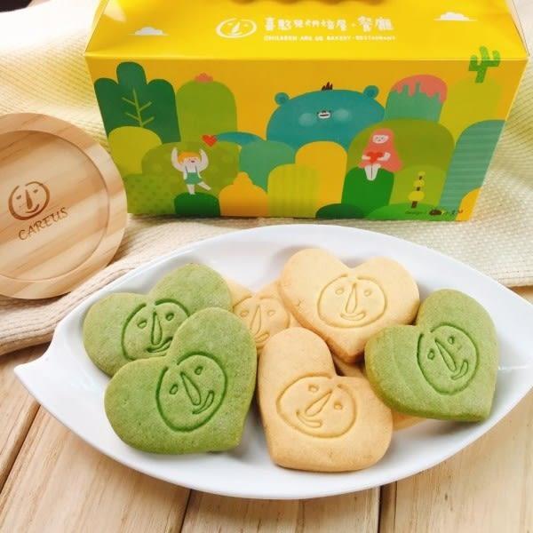 『喜憨兒』愛心LOGO餅乾-30片 (單片裝)