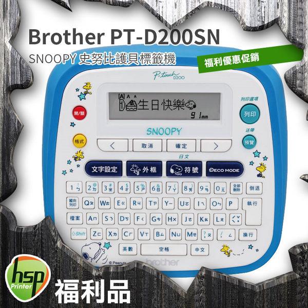 福利品 Brother PT-D200SN SNOOPY 史努比護貝標籤機