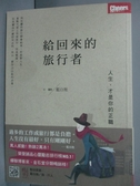 【書寶二手書T5/勵志_IPG】給回來的旅行者-人生,才是你的正職_藍白拖