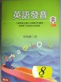 【書寶二手書T2/語言學習_KMM】英語發音_吳炳鐘