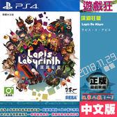 PS4 深淵狂獵(中文版)