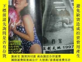 二手書博民逛書店法制天地[檔案]﹕1997,大時代罕見小女子犯罪檔案 專刊Y12