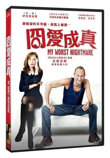 冏愛成真 DVD My worst nightmare (購潮8)