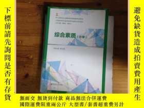 全新書博民逛書店綜合素質(小學)Y16354 陳玉祥,傅康生,潘百齊 著 綜合素