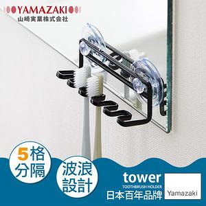 日本【YAMAZAKI】tower 吸盤式吊掛牙刷架(黑)
