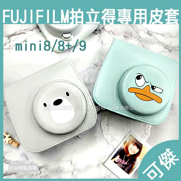 拍立得相機包 FUJIFILM Instax Mini8 / Mini8+ / Mini9 專用造型圖樣 相機包 皮套 含背帶 可傑